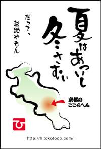 H_natsufuyu_2