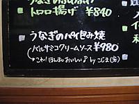 Kotan_unagi3