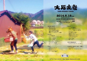Ohara_yasai_2